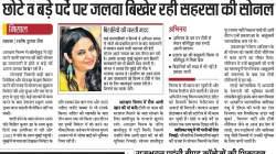 Saharsa ki Sonal Hindustan Patna Saharsa